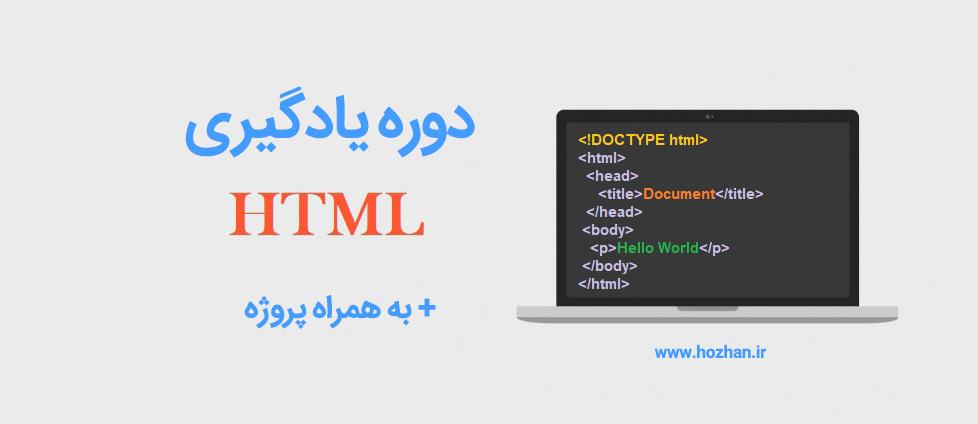 دوره یادگیری HTML